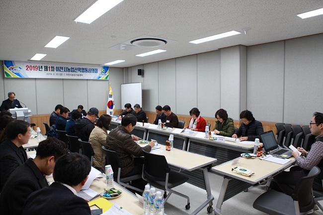 이천시 2019년 농업산학협동심의회.jpg