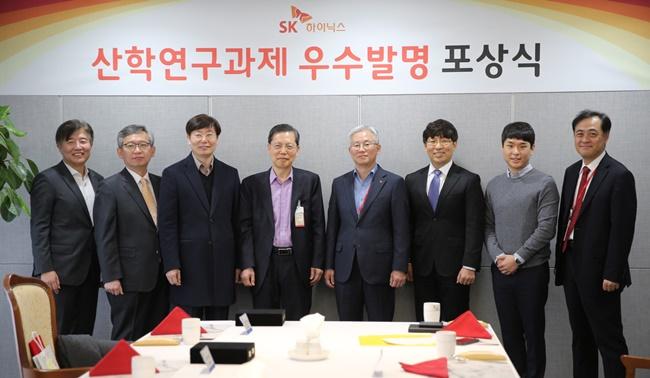 SK하이닉스 2019년 산학연구과제 우수발명 포상식.jpg