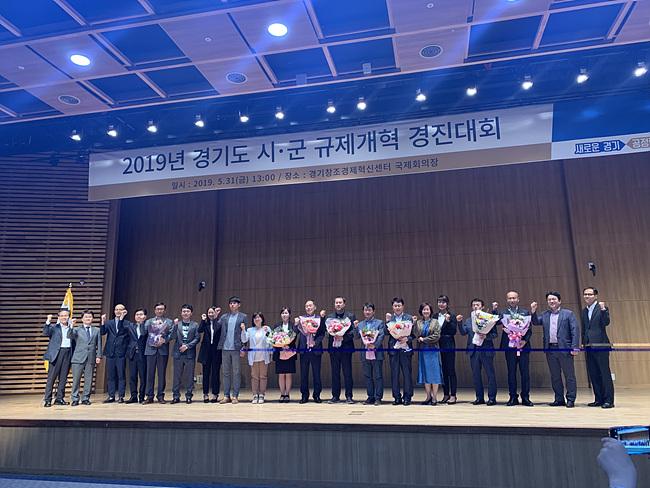 2019.06.03 경기도 규제개혁 경진대회 사진.jpg