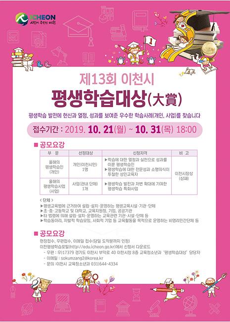 제13회 평생학습대상 홍보 포스터.jpg
