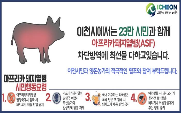 돼지열병 시민행동요령.jpg