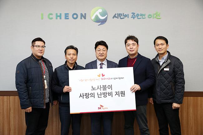SK하이닉스 사랑의 난방비 지원 전달식_20191202.jpg