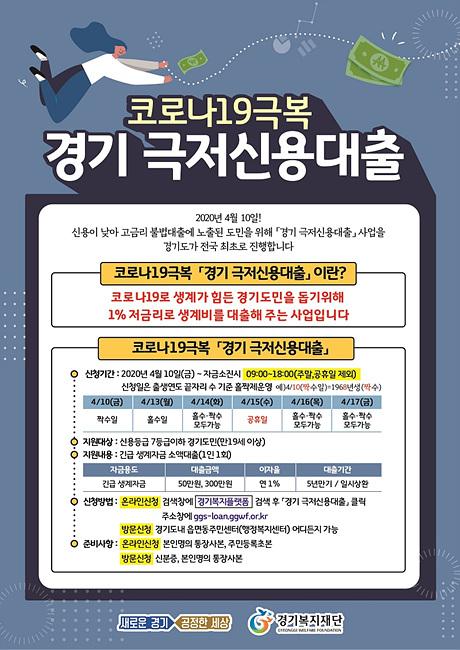 경기극저신용대출-1(출처 경기복지재단 홈페이지).jpg