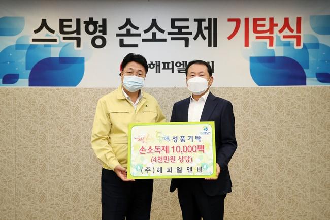 보도자료_해피엘앤비, 이천시 '행복한 동행'에 손소독제 1만팩 기탁.JPG