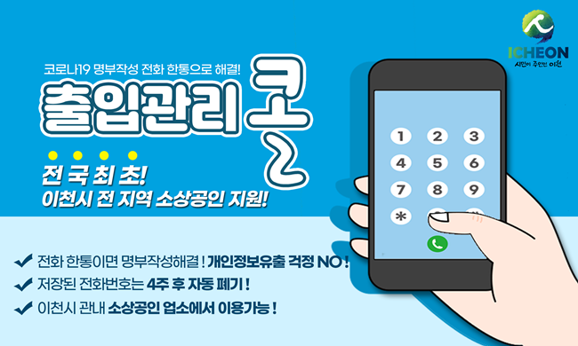 출입관리콜(광고용).png