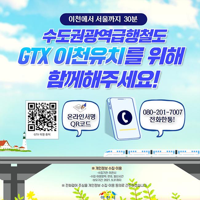 GTX 이천유치 서명(1안).jpg