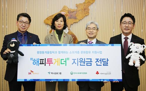 (SK하이닉스) SK하이닉스가 2018년 평창동계올림픽대회에 문화소외계층을 초대하기 위해 사회복지공동모금회에 '해피투게더' 기금 5억 원을 전달했다_2.jpg