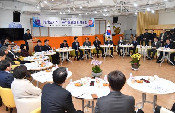 20180205_보도자료_경기도시장군수協, 민선6기 제14차 정기회의 개최 (1).jpg