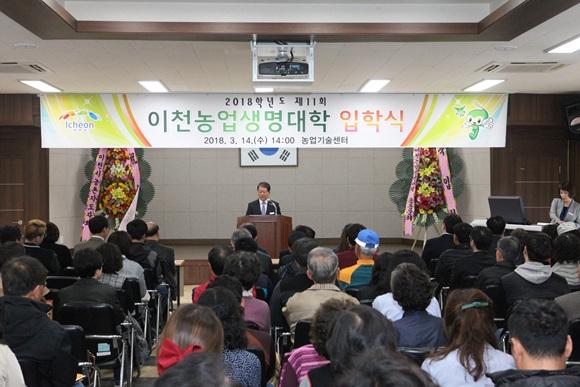 18.03.14-이천 농업생명대학, 입학식 개최 (1).jpg