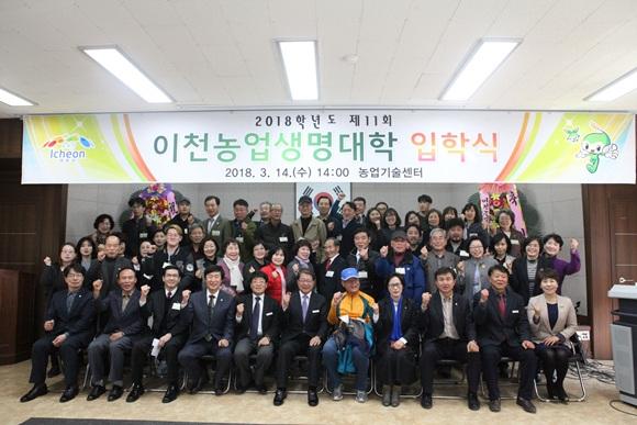 18.03.14-이천 농업생명대학, 입학식 개최 (3).jpg
