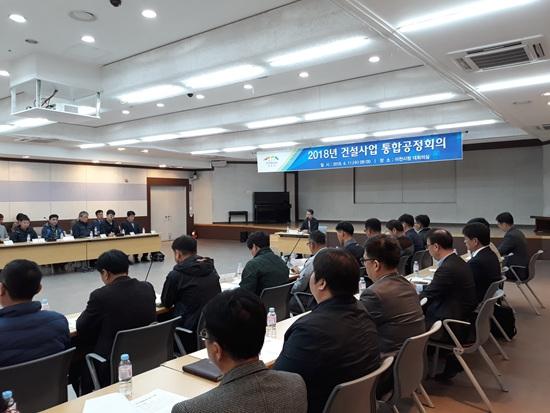 18.04.13-이천시, 2018 건설사업 통합공정 보고회의 개최.jpg
