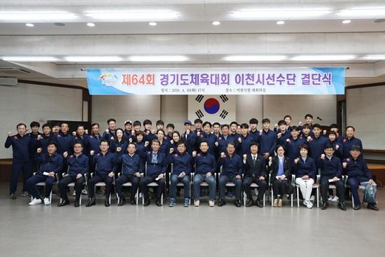 18.04.11-이천시, 제64회 경기도체육대회 선수단 결단식 개최 (1).jpg