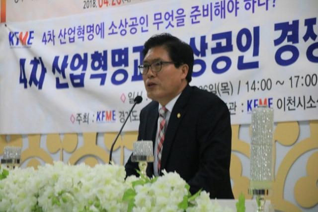 송석준의원_이천소상공인연합회 상생경쟁포럼 참석.jpg