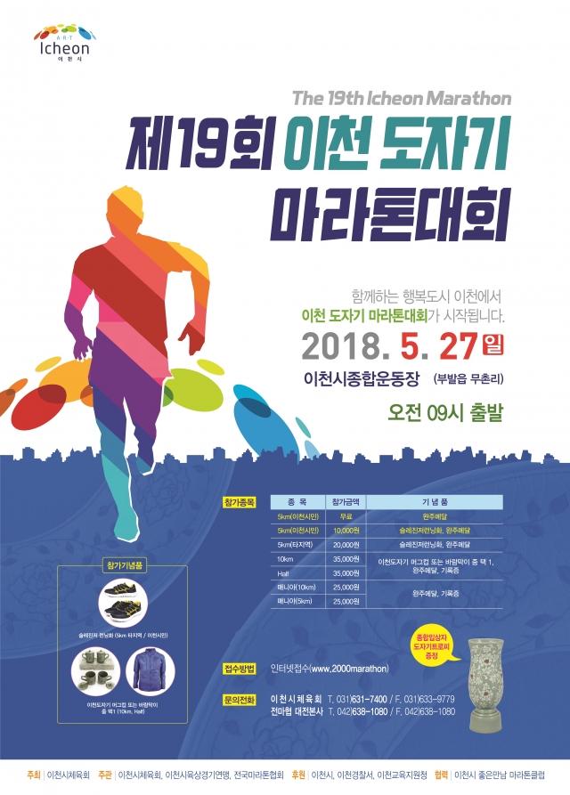 이천도자기 마라톤 홍보.jpg