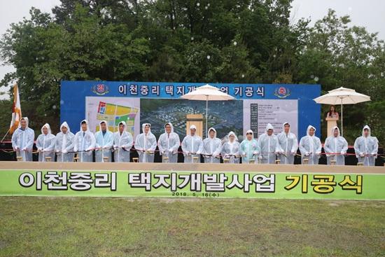 18.05.17-이천시, 중리택지개발지구 기공식 개최, 오는 21년 완공 (2).jpg