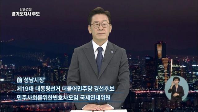 이재명 후보 방송연설 (2).jpg