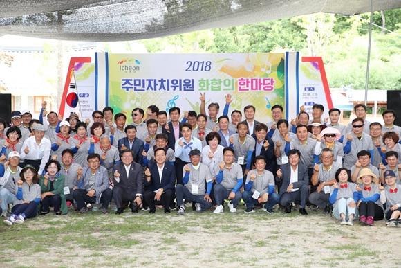 이천시 2018년 주민자치위원 화합의 한마당 (2).jpg