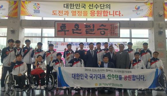 경기동부인삼농협 장애인아시안게임 선수단 후원.jpg