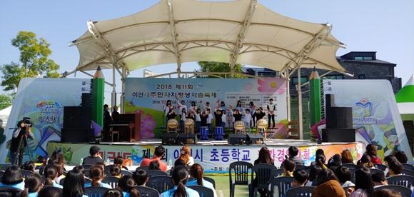 제11회 이천시 주민자치평생학습축제(초등학교 교가 경연대회).jpg