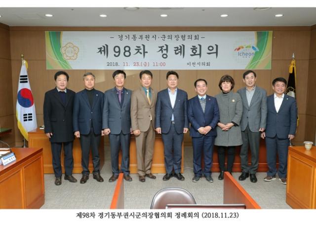 경기동부권의장단 제98차 정례회의.jpg