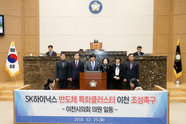 이천시의회, SK하이닉스 반도체 특화 클러스터 이천 유치 결의문 채택 (2).jpg