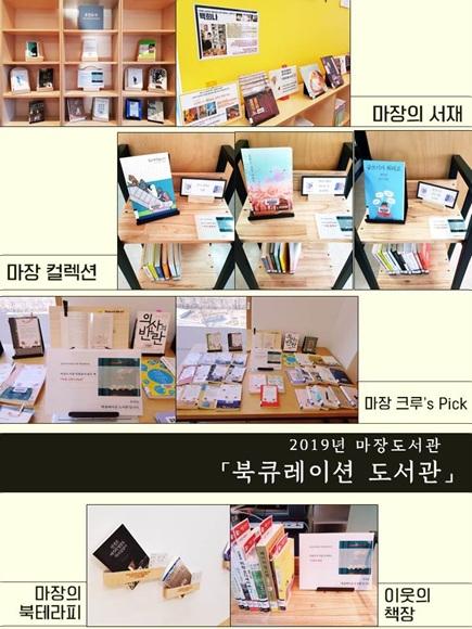 북큐레이션 도서관.jpg