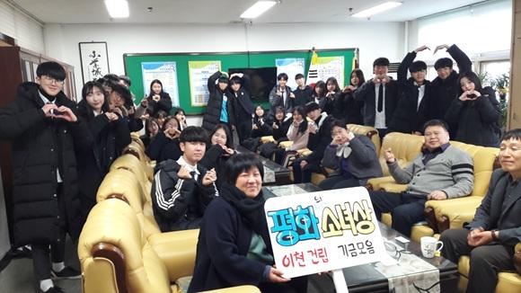 [이천교육지원청 보도자료 0109]효양중, 학생자치회 평화의 소녀상 건립 기금 마련 동참.jpg